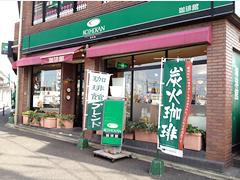珈琲館 次郎丸店