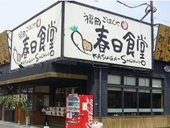 まいどおおきに食堂 福岡春日食堂