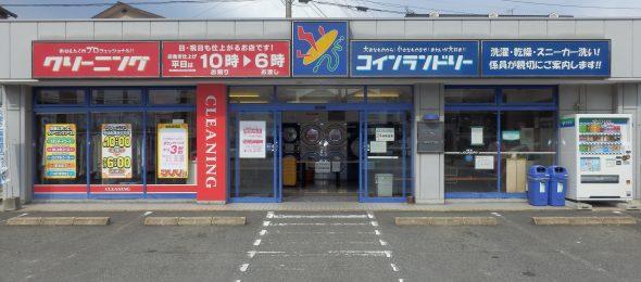 エムズ 七隈店