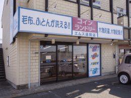 エムズ 遠賀店