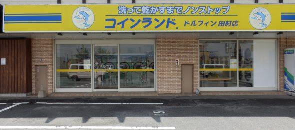 どるふぃん 田村店