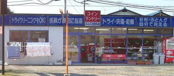 エムズ 次郎丸店